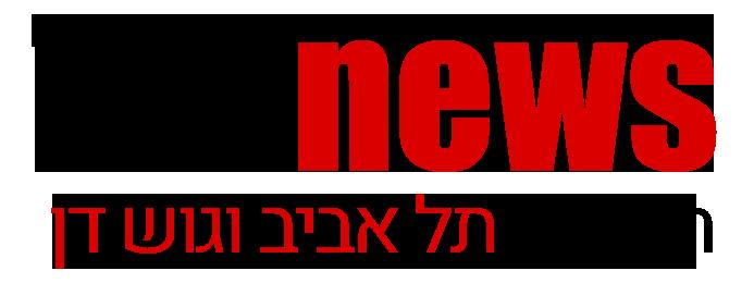 חדשות תל אביב
